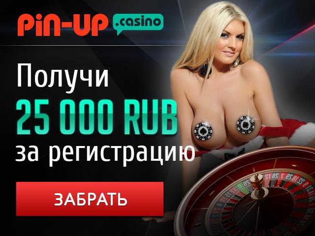 Пин up казино официальный