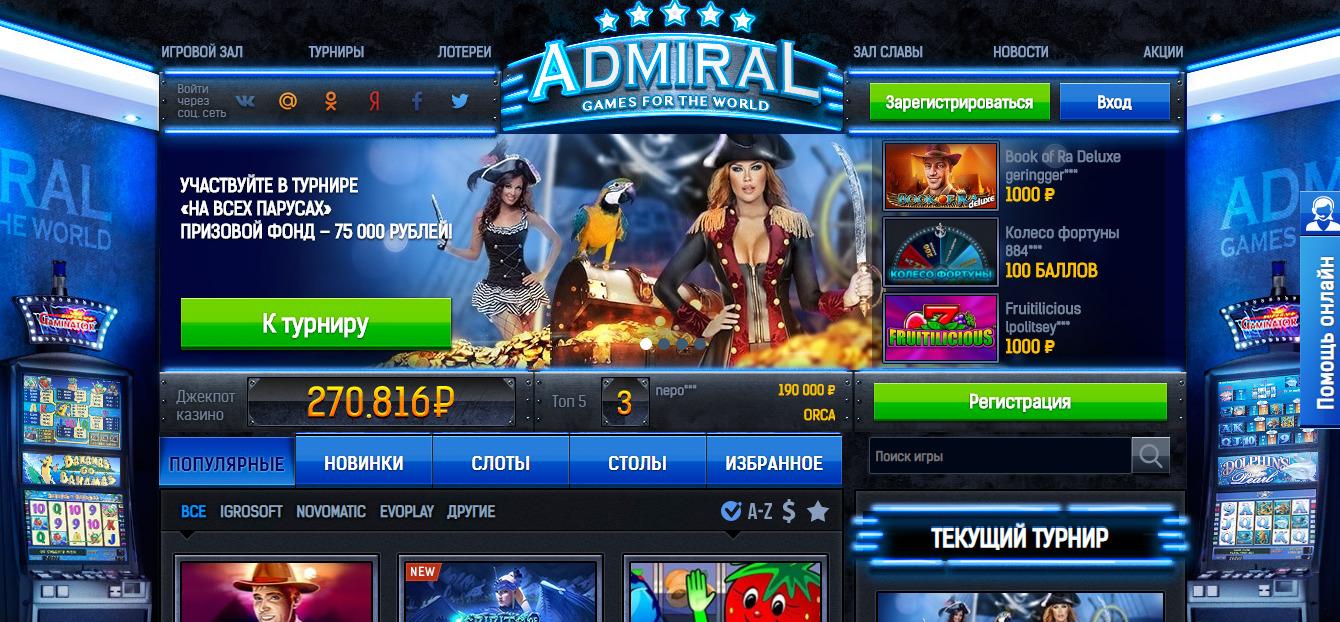 Адмирал 777 игровые автоматы 1000 игровые автоматы скачать на торренте