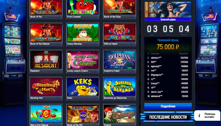Вулкан казино игровые автоматы бесплатно