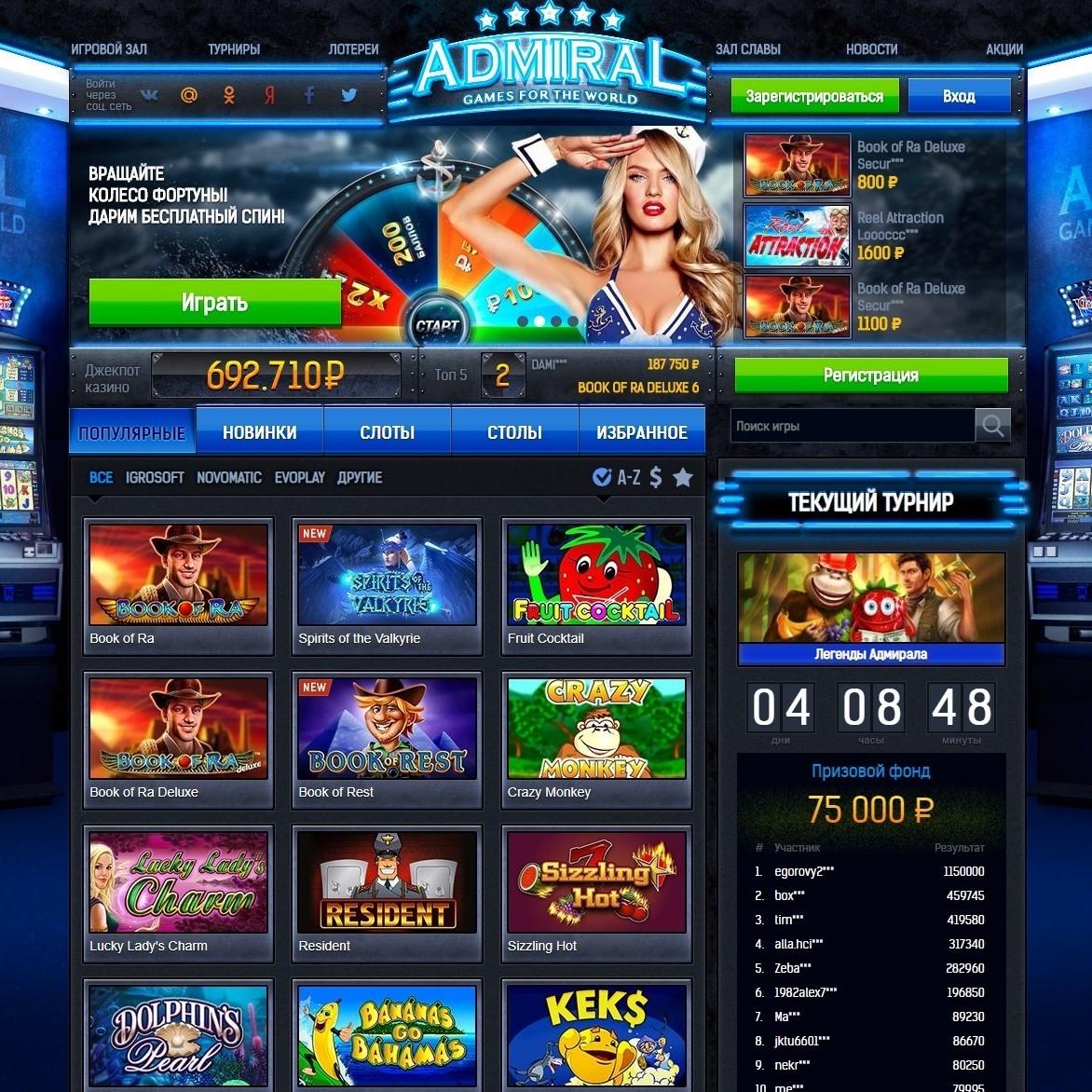 Играть в казино онлайн на тенге в казахстане