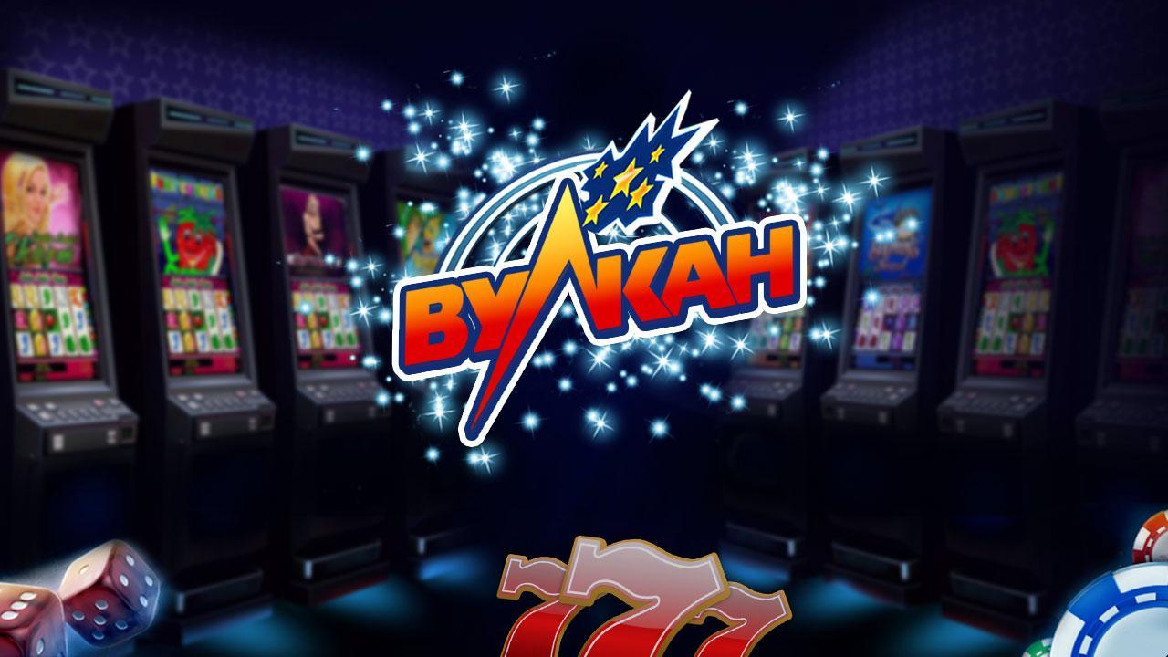 Бесплатные игровые автоматы вулкан россия онлайн на яндекс игровые автоматы танец