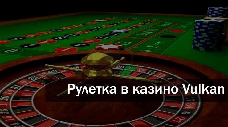 Рулетка казино на доллары 2021 с минимальным депозитом 100 рублей